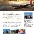 無料片道航空券キャンペーン 東京ーボストン便