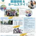 中高生の夏休みはオーストラリアで短期留学